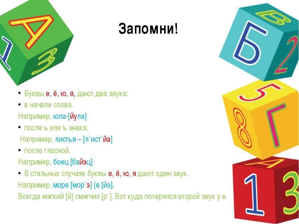 Запомни! Буквы е, ё, ю, я, дают два звука: в начале слова. Например, юла-[йул...