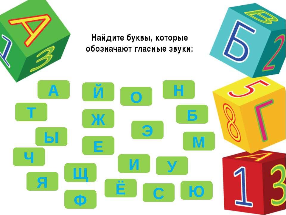 Найдите буквы, которые обозначают гласные звуки: Н Ф Б Ч С Т М Щ Й Ж Ю И Ы Я ...
