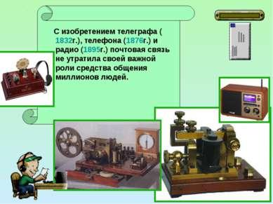 С изобретением телеграфа (1832г.), телефона (1876г.) и радио (1895г.) почтова...