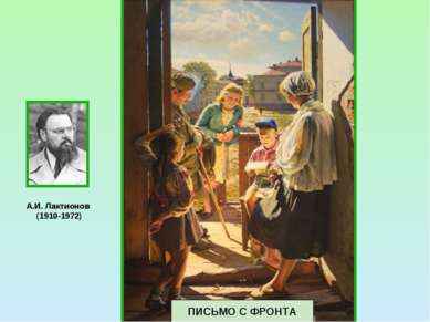 А.И. Лактионов (1910-1972) ПИСЬМО С ФРОНТА