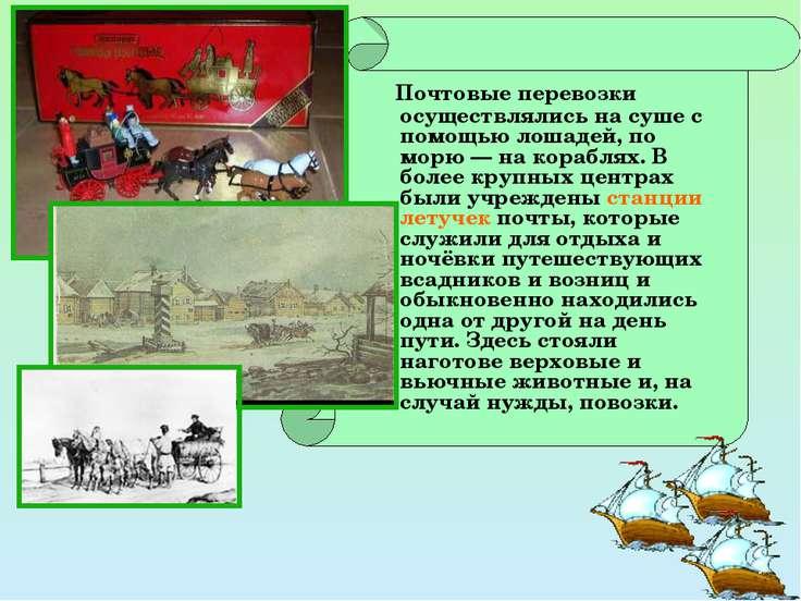 Почтовые перевозки осуществлялись на суше с помощью лошадей, по морю— на кор...