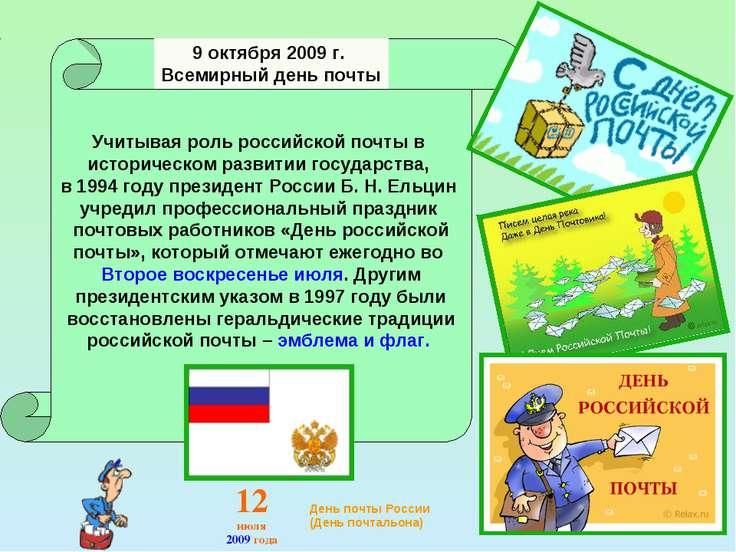 Учитывая роль российской почты в историческом развитии государства, в 1994 го...