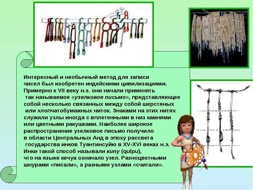 Интересный и необычный метод для записи чисел был изобретен индейскими цивили...
