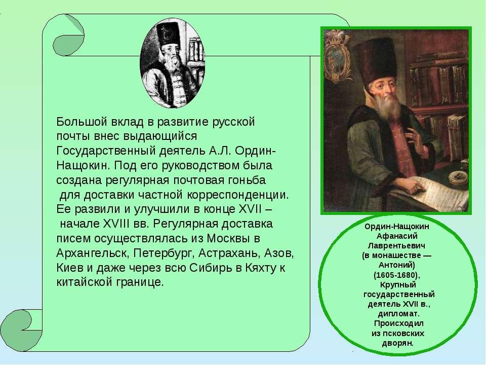Большой вклад в развитие русской почты внес выдающийся Государственный деятел...