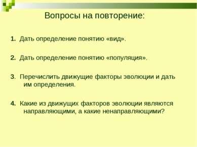 Вопросы на повторение: 1. Дать определение понятию «вид». 2. Дать определение...