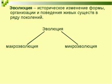 Эволюция – историческое изменение формы, организации и поведения живых сущест...