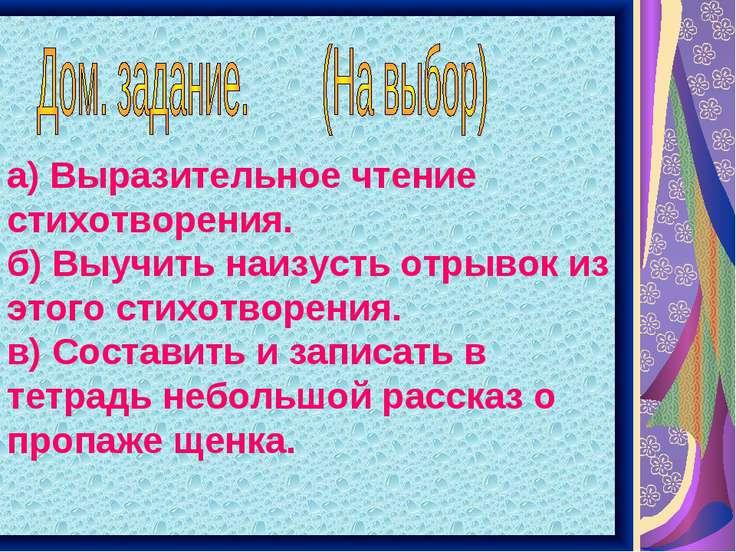 а) Выразительное чтение стихотворения. б) Выучить наизусть отрывок из этого с...