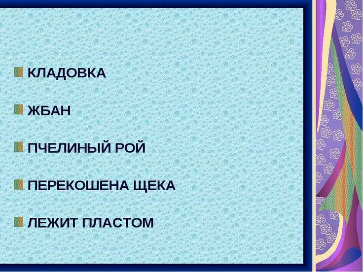 КЛАДОВКА ЖБАН ПЧЕЛИНЫЙ РОЙ ПЕРЕКОШЕНА ЩЕКА ЛЕЖИТ ПЛАСТОМ