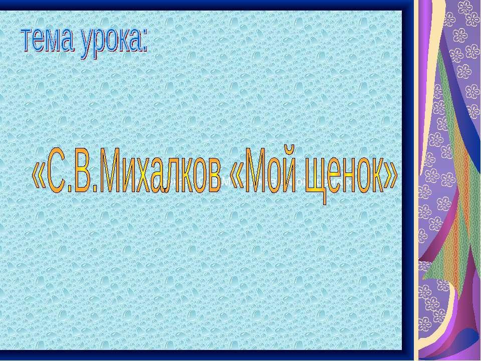 тема урока: «С.В.Михалков «Мой щенок»