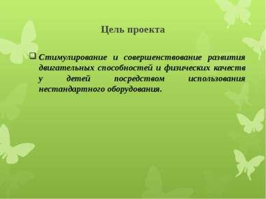 Цель проекта Стимулирование и совершенствование развития двигательных способн...