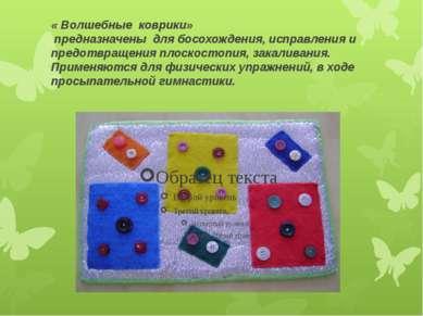 « Волшебные коврики» предназначены для босохождения, исправления и предотвращ...