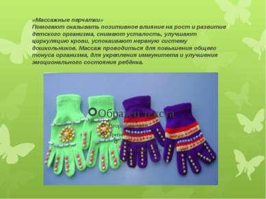 «Массажные перчатки» Помогают оказывать позитивное влияние на рост и развитие...