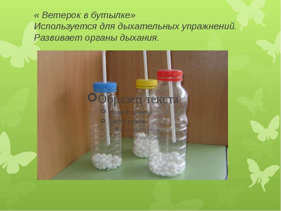 « Ветерок в бутылке» Используется для дыхательных упражнений. Развивает орган...
