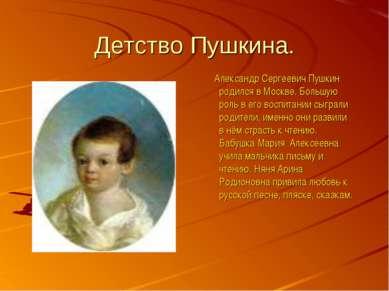 Детство Пушкина. Александр Сергеевич Пушкин родился в Москве. Большую роль в ...
