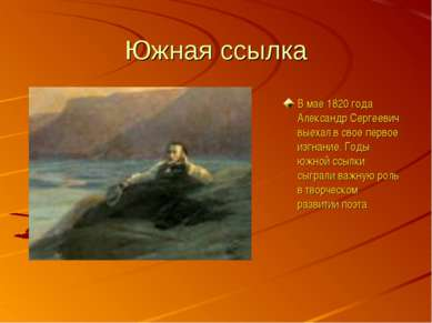 Южная ссылка В мае 1820 года Александр Сергеевич выехал в свое первое изгнани...