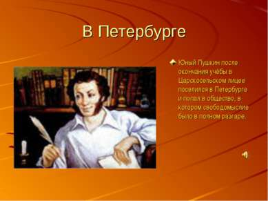 В Петербурге Юный Пушкин после окончания учёбы в Царскосельском лицее поселил...
