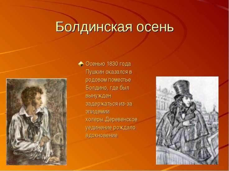 Болдинская осень Осенью 1830 года Пушкин оказался в родовом поместье Болдино,...