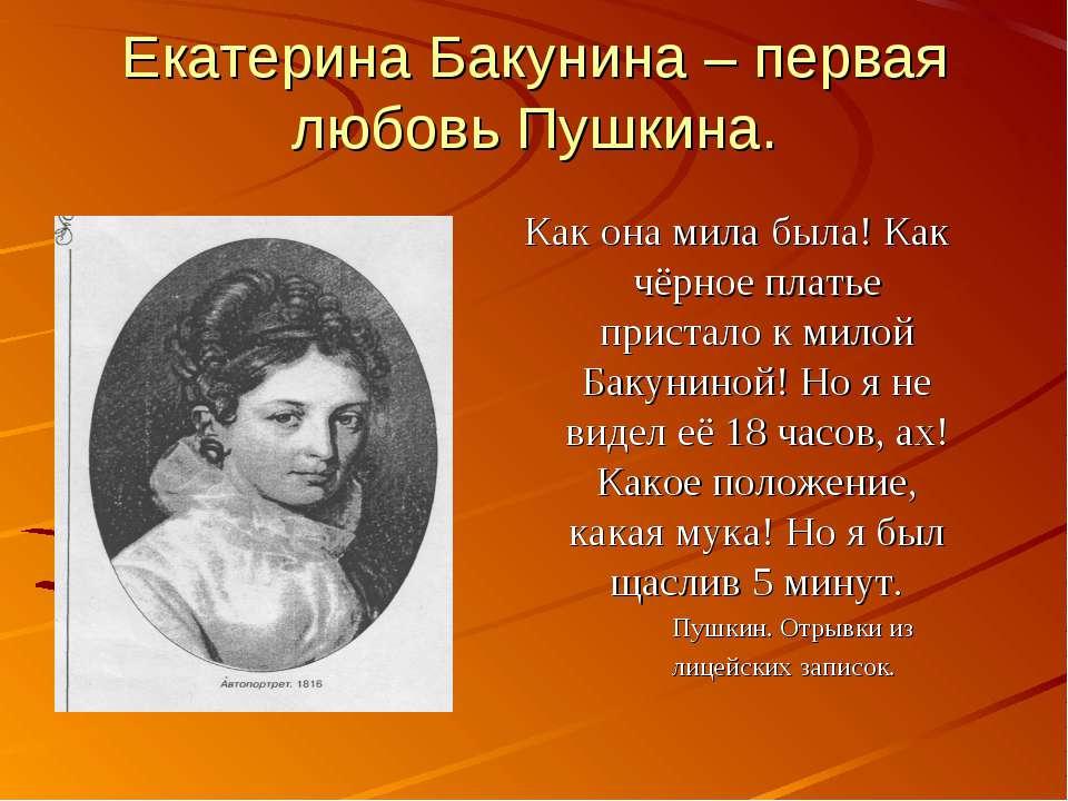 Екатерина Бакунина – первая любовь Пушкина.
