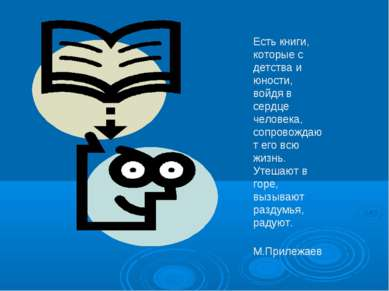 Есть книги, которые с детства и юности, войдя в сердце человека, сопровождают...