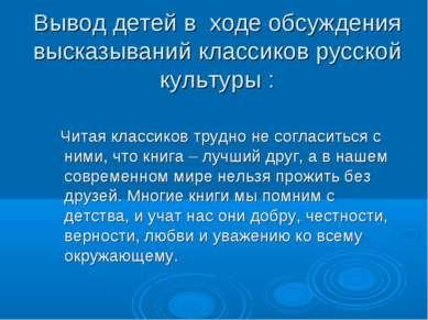 Вывод детей в ходе обсуждения высказываний классиков русской культуры : Читая...