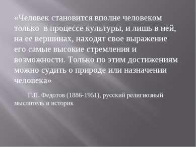 «Человек становится вполне человеком только в процессе культуры, и лишь в ней...