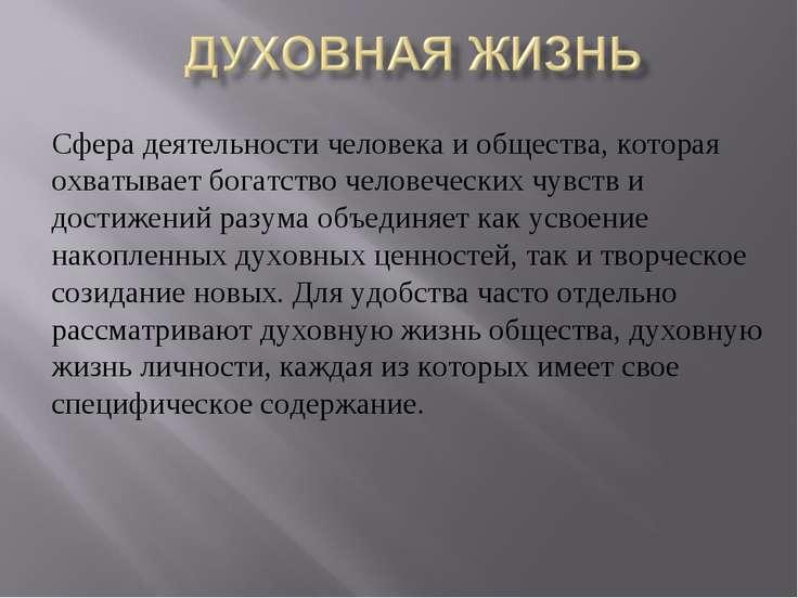 Сфера деятельности человека и общества, которая охватывает богатство человече...