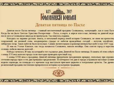 Девятая после Пасхи пятница – главный местночтимый праздник Соликамска, «кочу...
