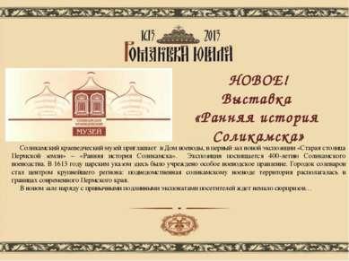 Соликамский краеведческий музей приглашает в Дом воеводы, в первый зал новой ...