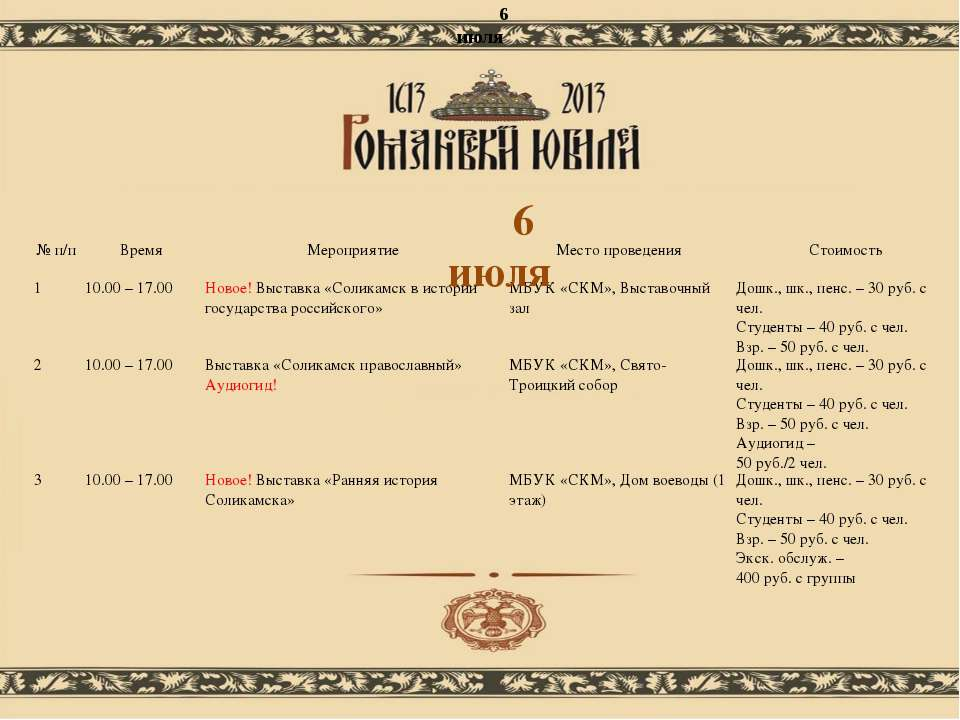 6 июля 6 июля № п/п Время Мероприятие Место проведения Стоимость 1 10.00 – 17...