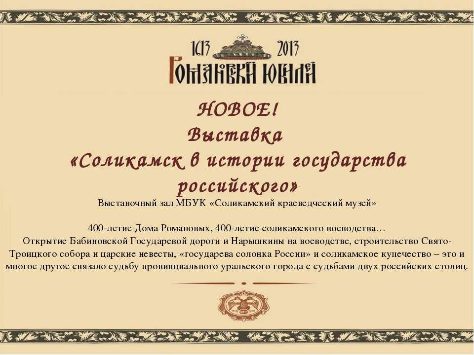 НОВОЕ! Выставка «Соликамск в истории государства российского» Выставочный зал...