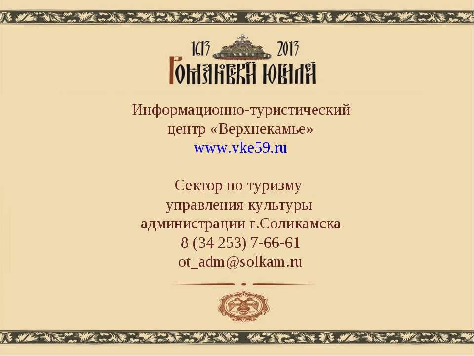 Информационно-туристический центр «Верхнекамье» www.vke59.ru Сектор по туризм...