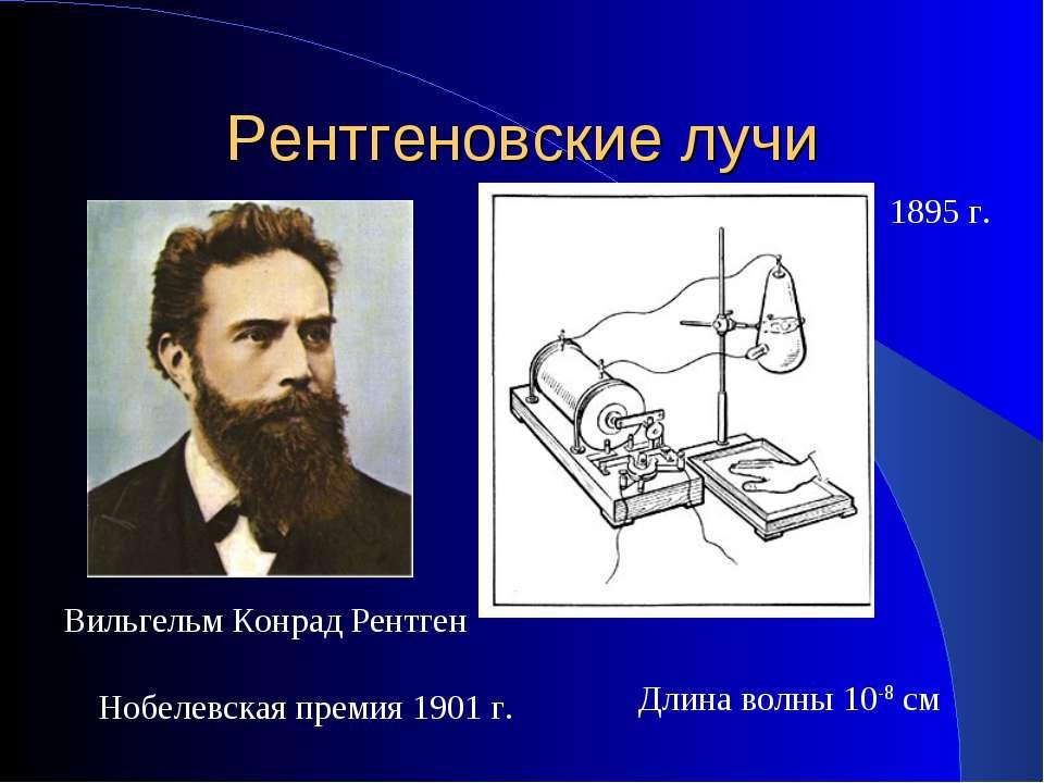 Рентгеновские лучи 1895 г. Вильгельм Конрад Рентген Нобелевская премия 1901 г...