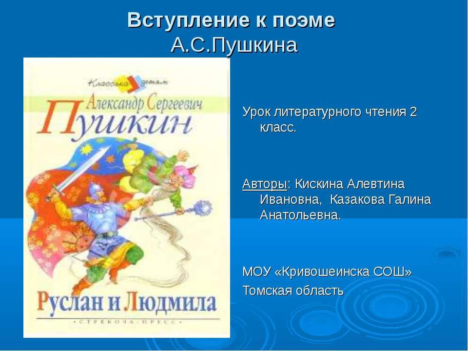 Вступление к поэме А.С.Пушкина Урок литературного чтения 2 класс. Авторы: Кис...