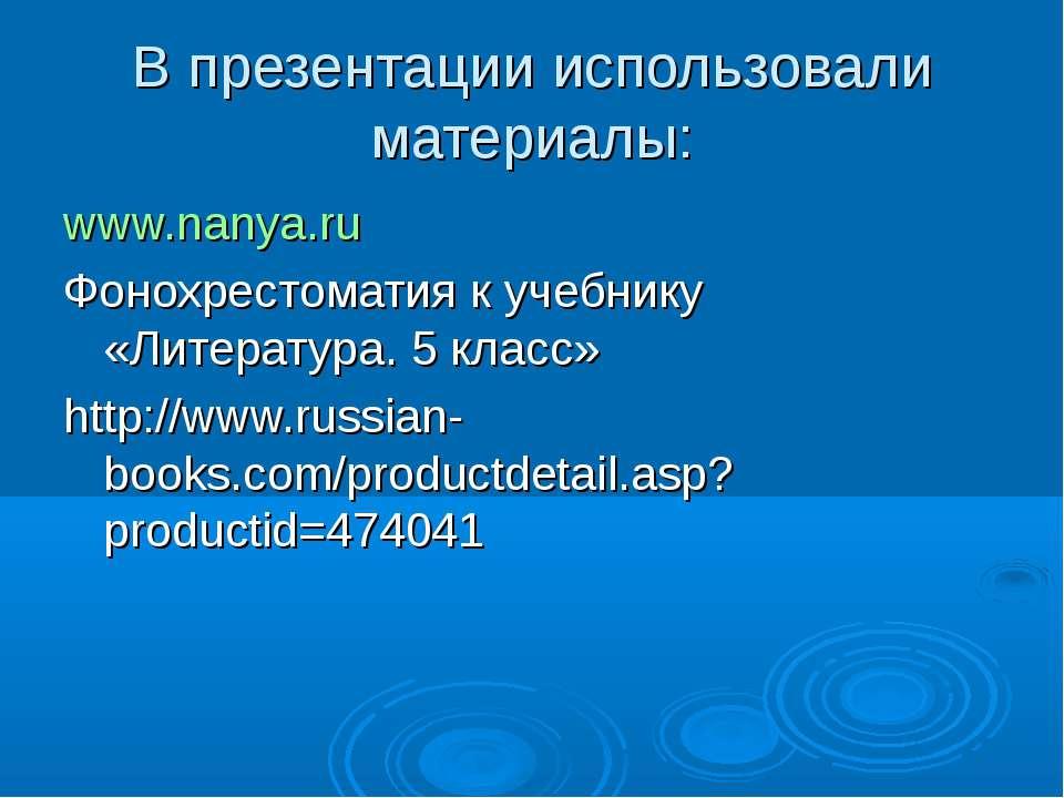 В презентации использовали материалы: www.nanya.ru Фонохрестоматия к учебнику...