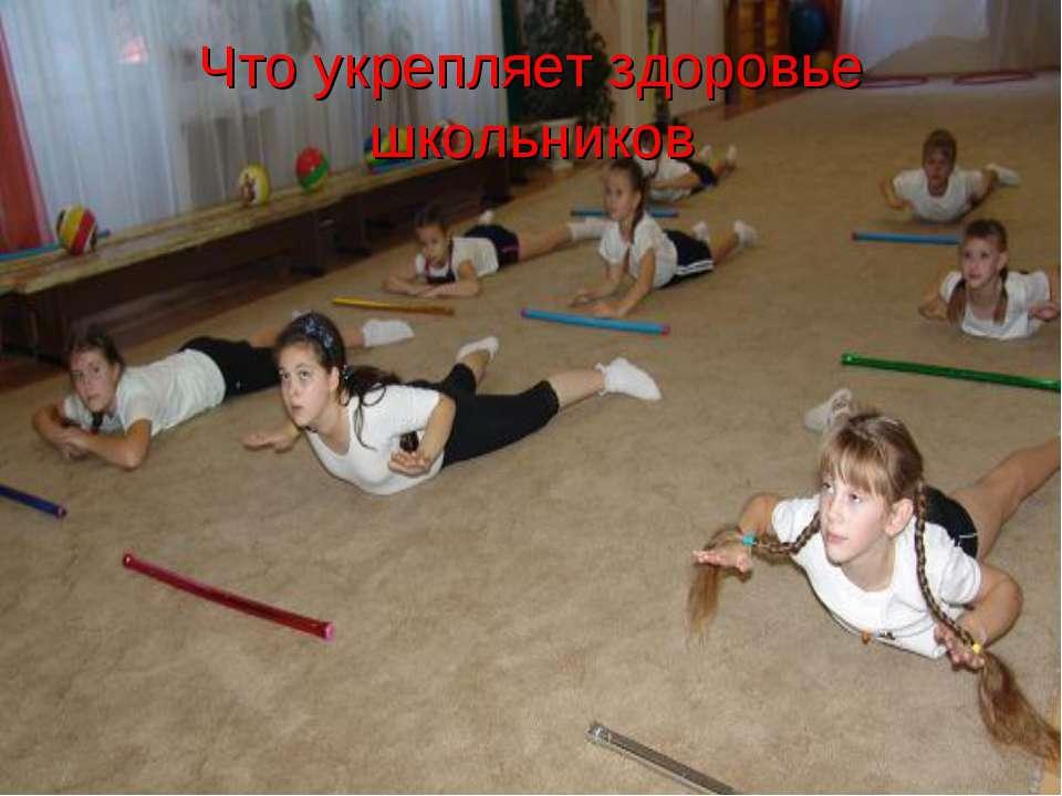 Что укрепляет здоровье школьников