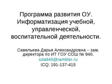 Программа развития ОУ. Информатизация учебной, управленческой, воспитательной...