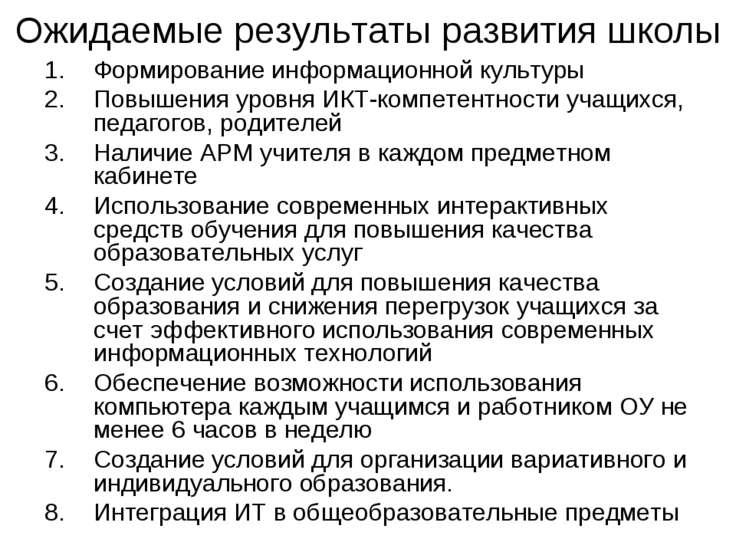 Ожидаемые результаты развития школы Формирование информационной культуры Повы...