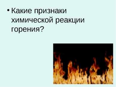 Какие признаки химической реакции горения?