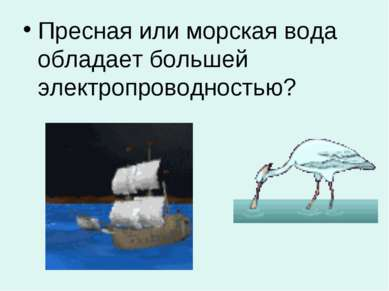 Пресная или морская вода обладает большей электропроводностью?