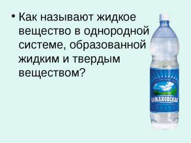 Как называют жидкое вещество в однородной системе, образованной жидким и твер...