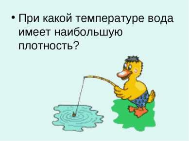 При какой температуре вода имеет наибольшую плотность?