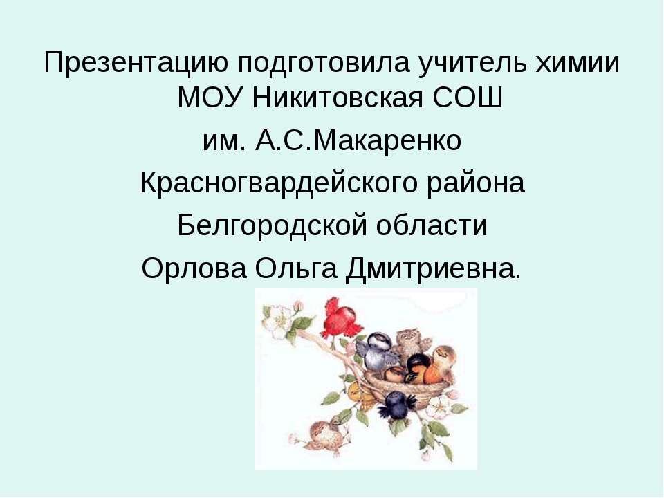 Презентацию подготовила учитель химии МОУ Никитовская СОШ им. А.С.Макаренко К...