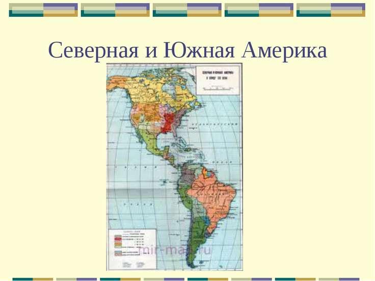 Северная и Южная Америка