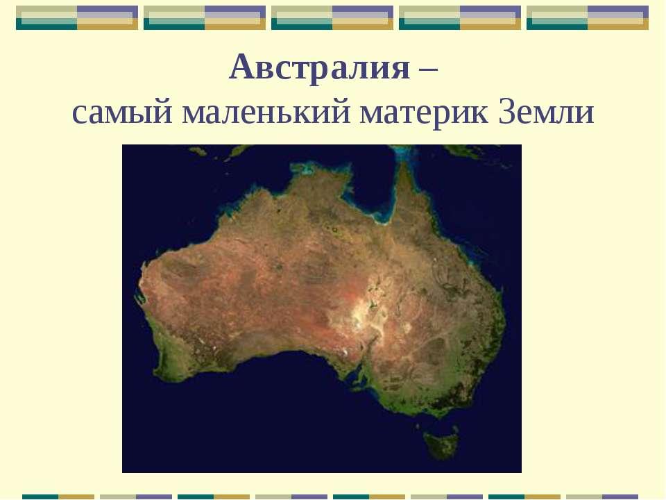 Австралия – самый маленький материк Земли