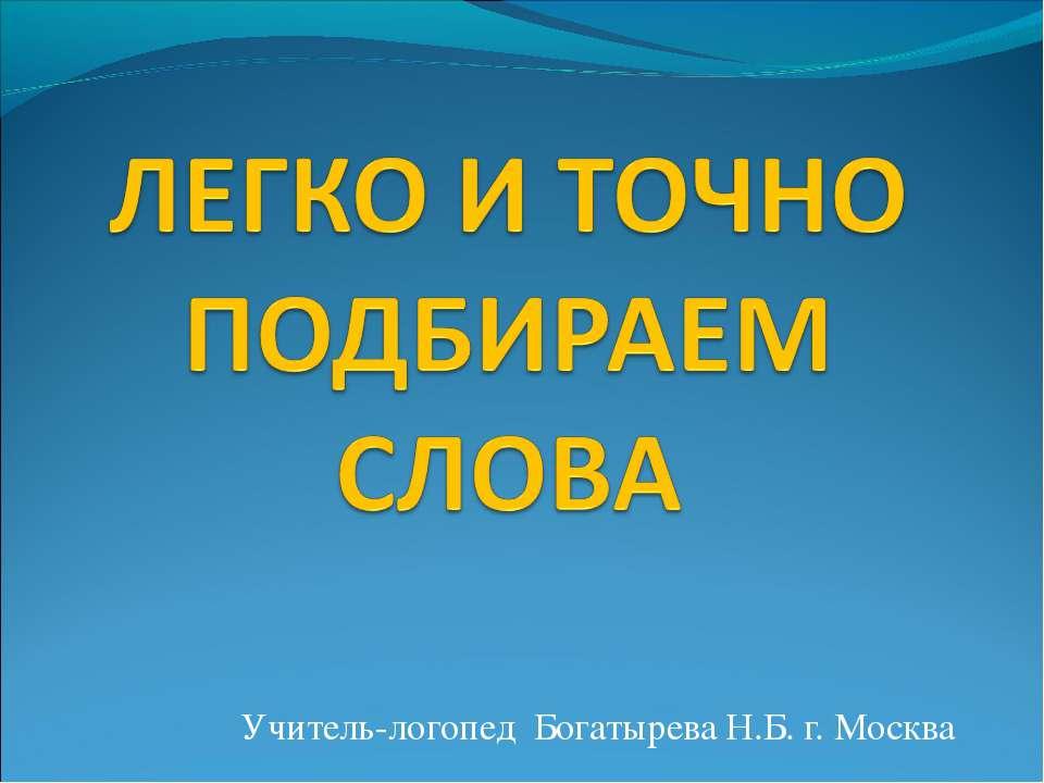 Учитель-логопед Богатырева Н.Б. г. Москва