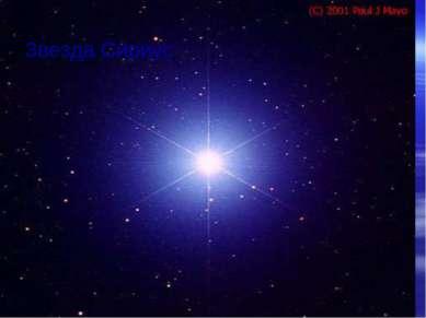 Звезда Сириус