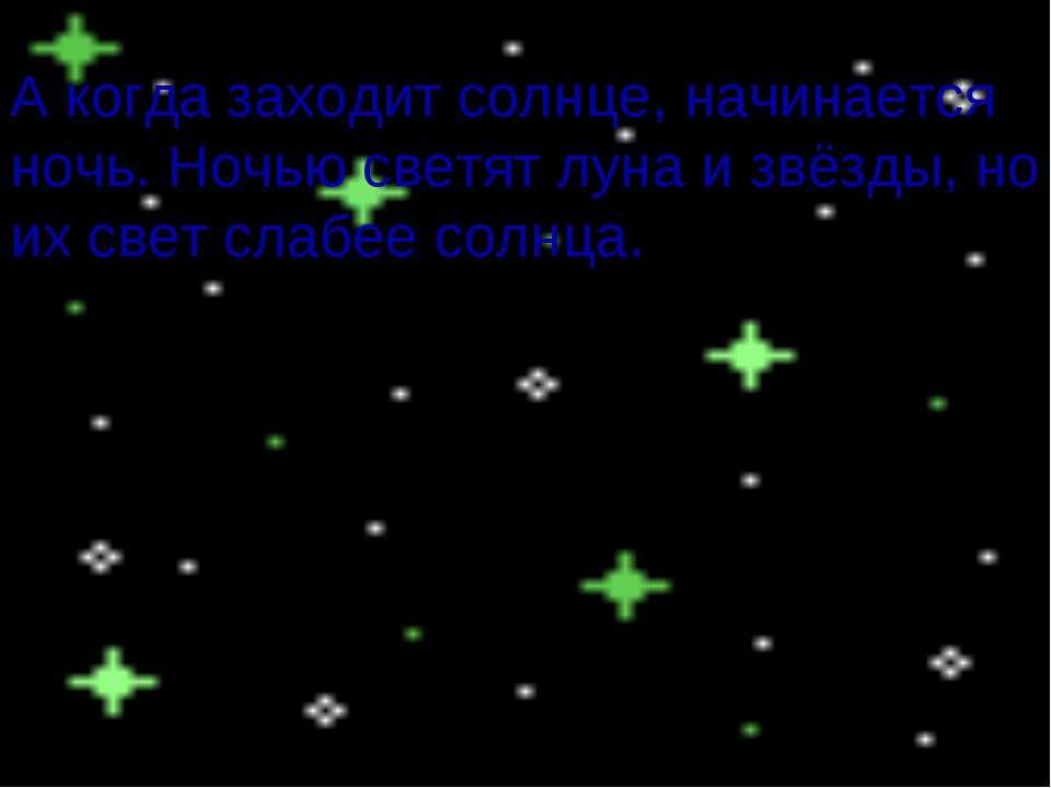 А когда заходит солнце, начинается ночь. Ночью светят луна и звёзды, но их св...