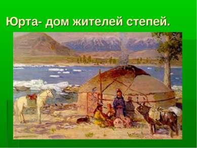Юрта- дом жителей степей.