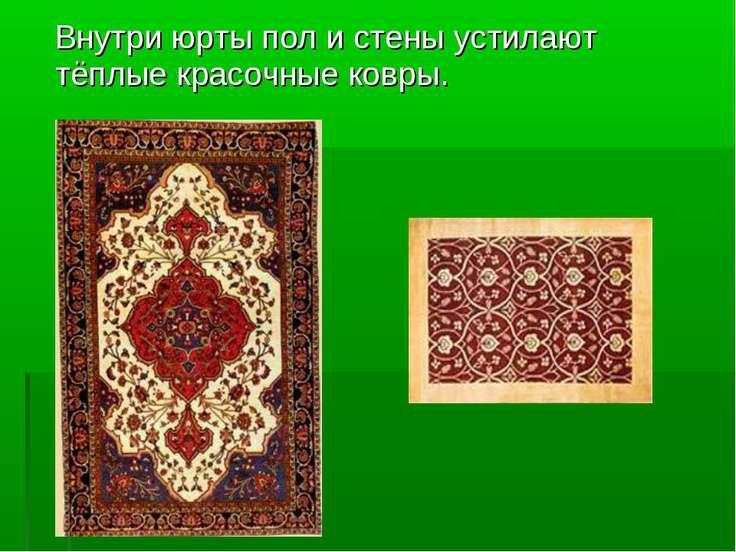Внутри юрты пол и стены устилают тёплые красочные ковры.