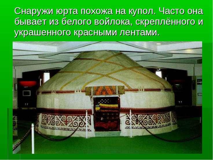 Снаружи юрта похожа на купол. Часто она бывает из белого войлока, скреплённог...